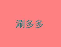 涮多多火锅食材超市加盟