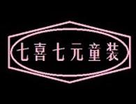 七喜七元童装加盟