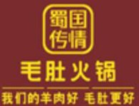 蜀国传情毛肚火锅加盟