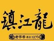 鎮江龍串串火鍋