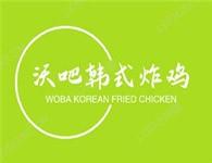 沃吧韩式炸鸡加盟
