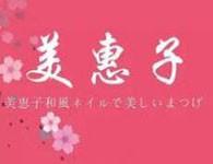 美惠子日式美甲美睫加盟