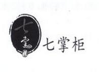 七掌柜火锅食材超市加盟