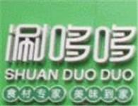 涮哆哆火鍋食材超市加盟