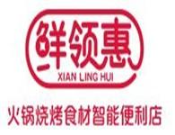 鲜领惠火锅食材加盟