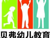貝孚幼兒教育加盟