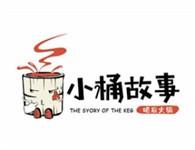 小桶故事喷泉火锅加盟