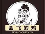 会飞的鸡韩式炸鸡加盟